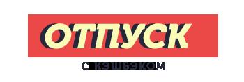Логотип магазина Отпуск с кэшбэком