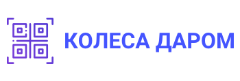 Логотип магазина Колеса Даром офлайн кэшбэк