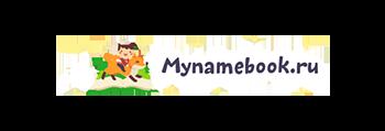 Логотип магазина Mynamebook