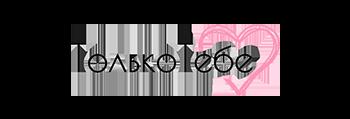 Логотип магазина Только тебе