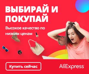 Сумки на Ali-Express